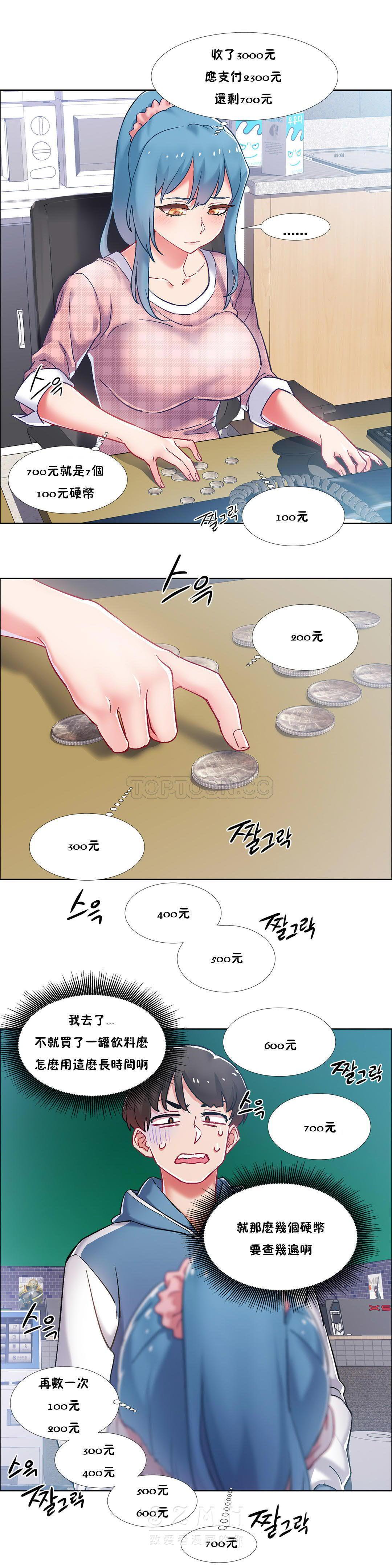[Studio Wannabe] Rental Girls | 出租女郎 Ch. 33-58 [Chinese]  第二季 完结 39