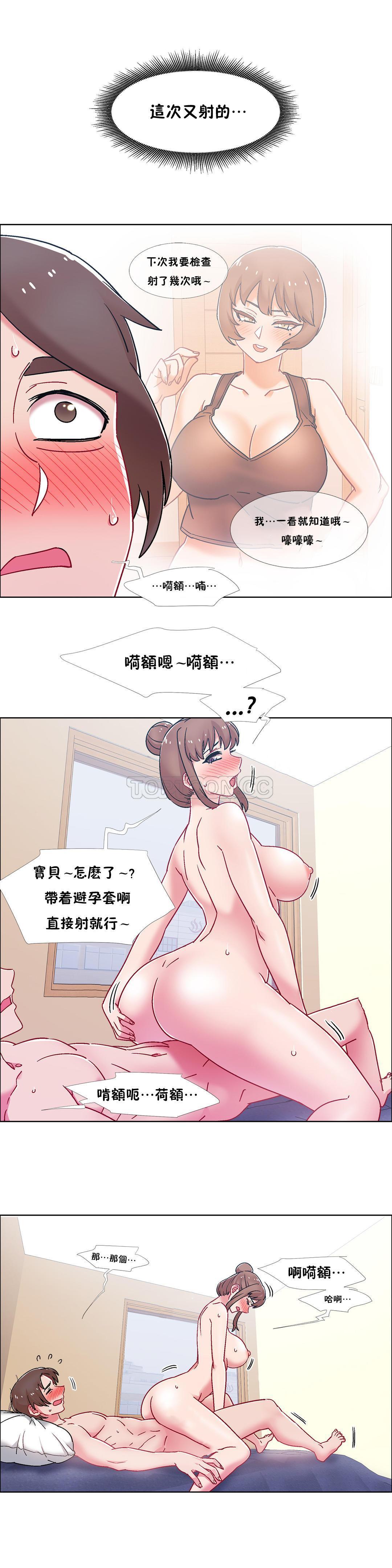 [Studio Wannabe] Rental Girls | 出租女郎 Ch. 33-58 [Chinese]  第二季 完结 415