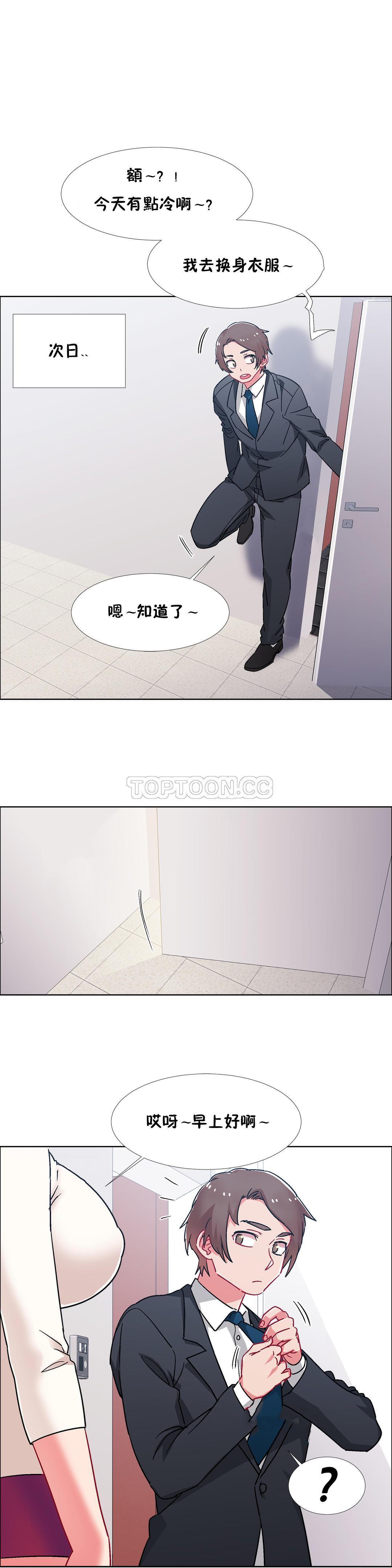 [Studio Wannabe] Rental Girls | 出租女郎 Ch. 33-58 [Chinese]  第二季 完结 425