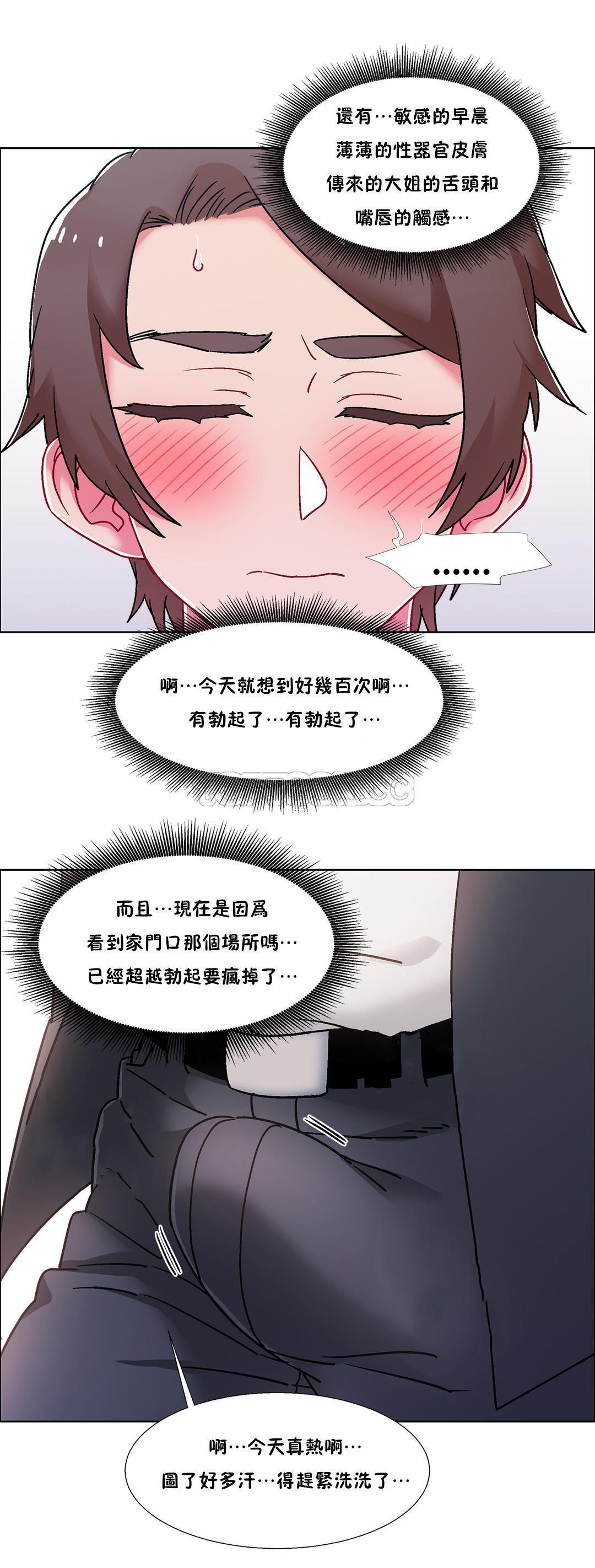 [Studio Wannabe] Rental Girls | 出租女郎 Ch. 33-58 [Chinese]  第二季 完结 442
