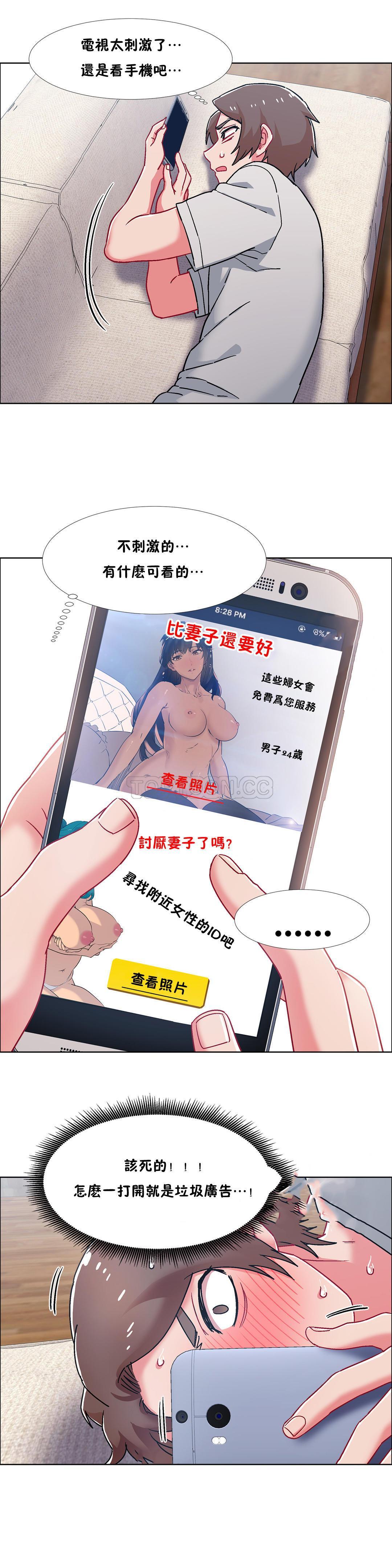 [Studio Wannabe] Rental Girls | 出租女郎 Ch. 33-58 [Chinese]  第二季 完结 466