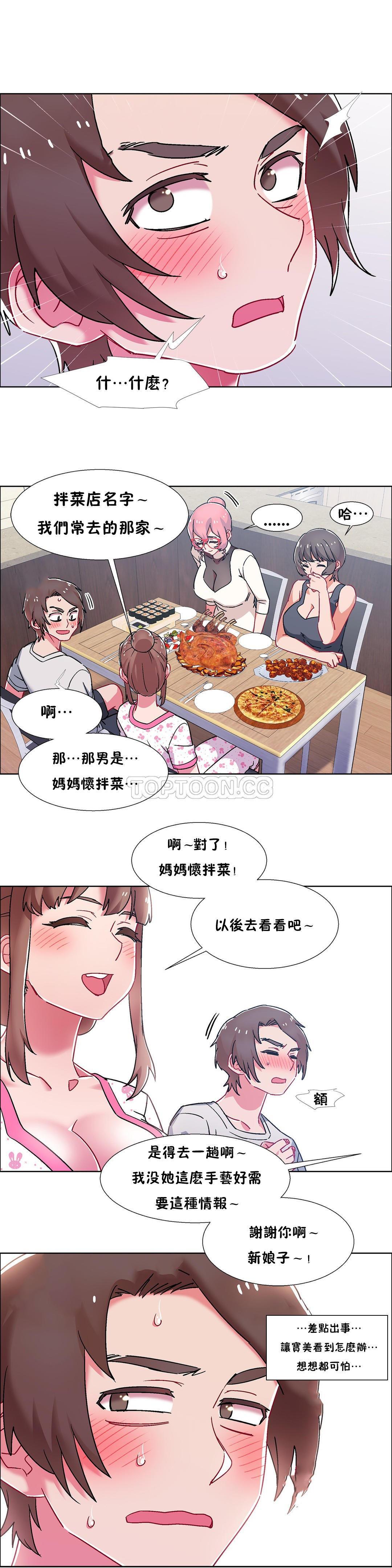 [Studio Wannabe] Rental Girls | 出租女郎 Ch. 33-58 [Chinese]  第二季 完结 520