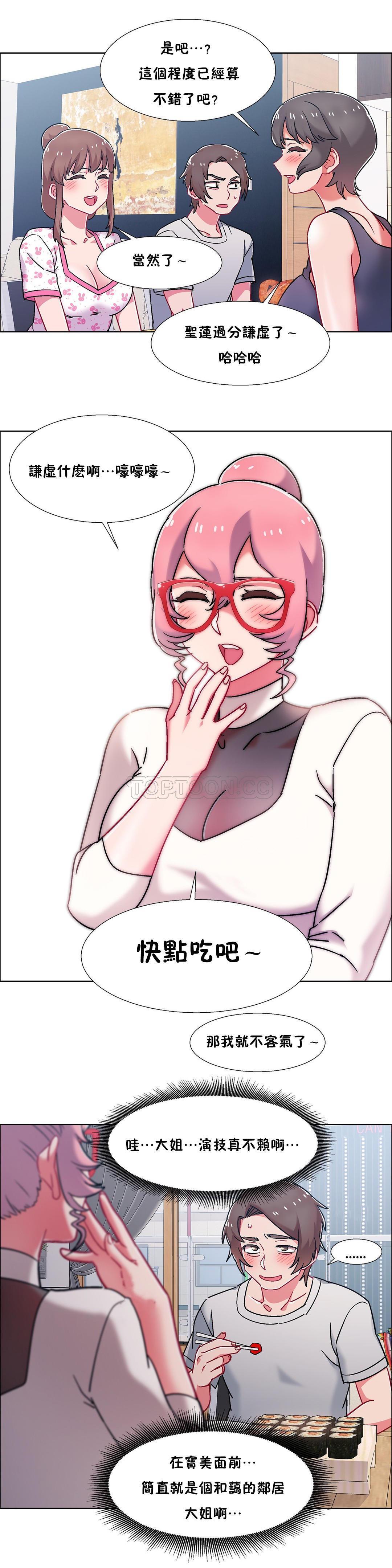 [Studio Wannabe] Rental Girls | 出租女郎 Ch. 33-58 [Chinese]  第二季 完结 522