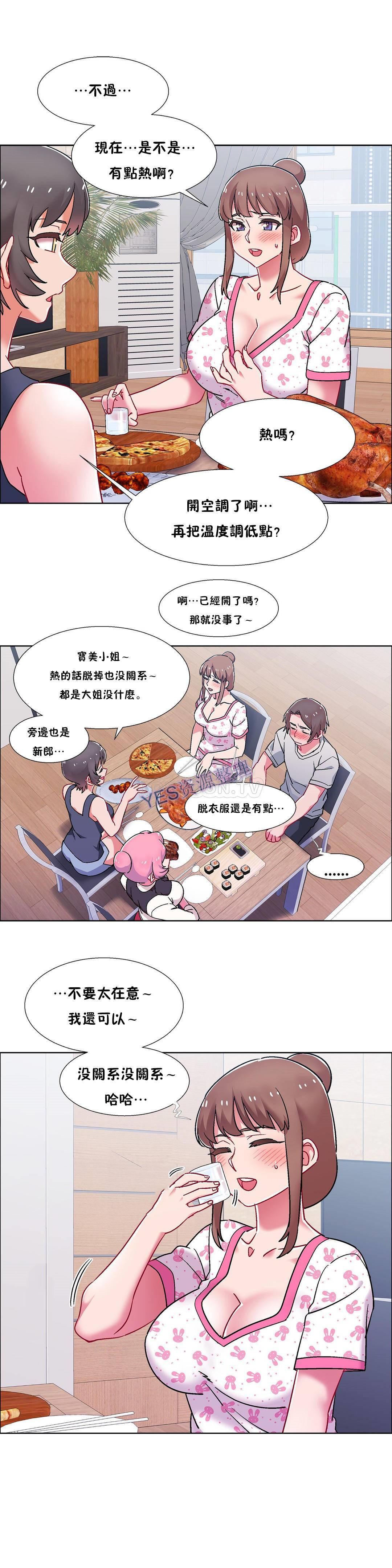 [Studio Wannabe] Rental Girls | 出租女郎 Ch. 33-58 [Chinese]  第二季 完结 537