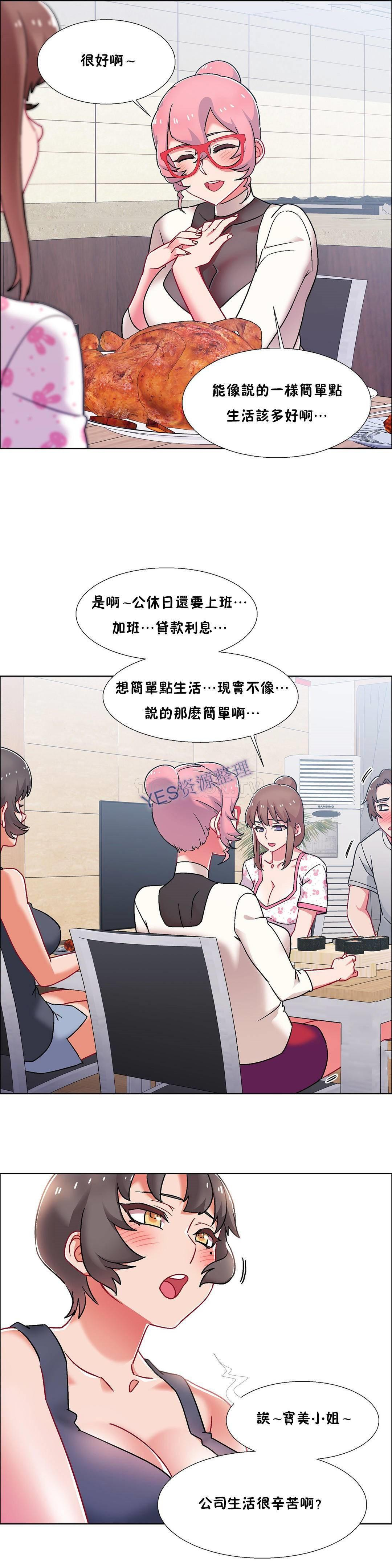 [Studio Wannabe] Rental Girls | 出租女郎 Ch. 33-58 [Chinese]  第二季 完结 543