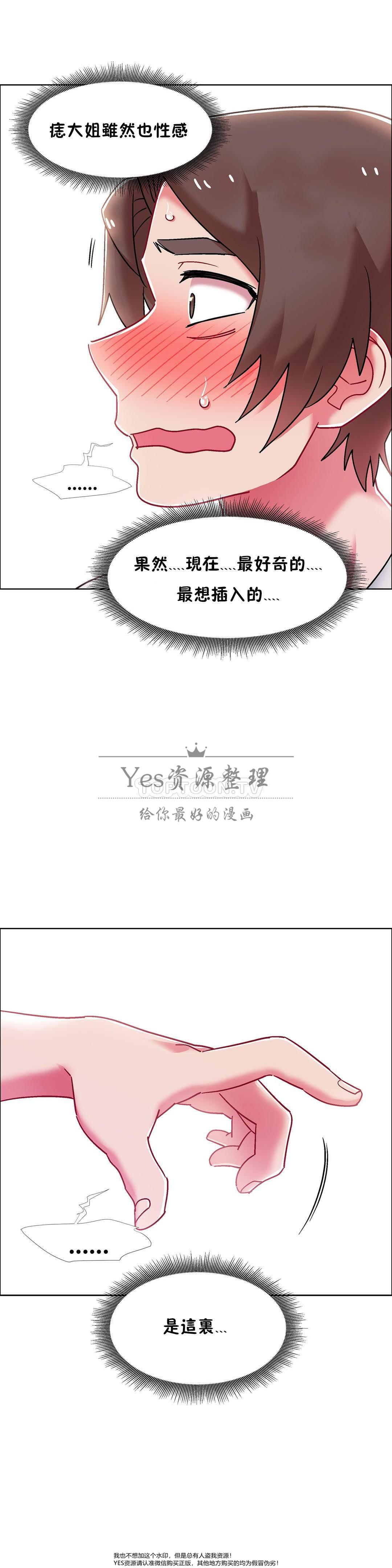 [Studio Wannabe] Rental Girls | 出租女郎 Ch. 33-58 [Chinese]  第二季 完结 579