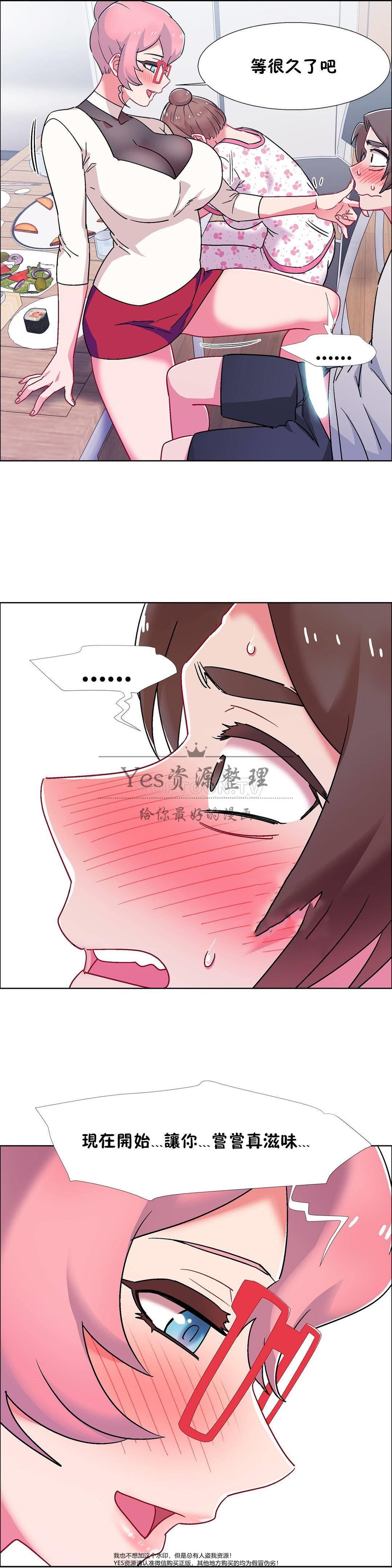 [Studio Wannabe] Rental Girls | 出租女郎 Ch. 33-58 [Chinese]  第二季 完结 581