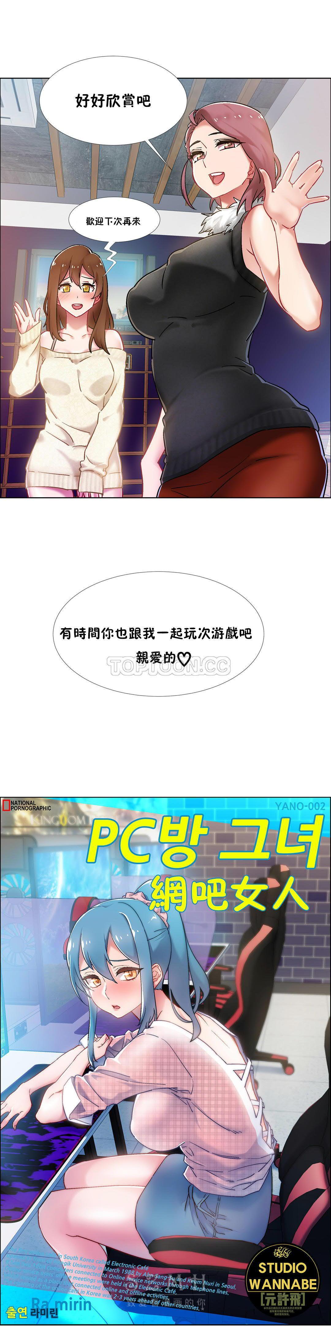 [Studio Wannabe] Rental Girls | 出租女郎 Ch. 33-58 [Chinese]  第二季 完结 8
