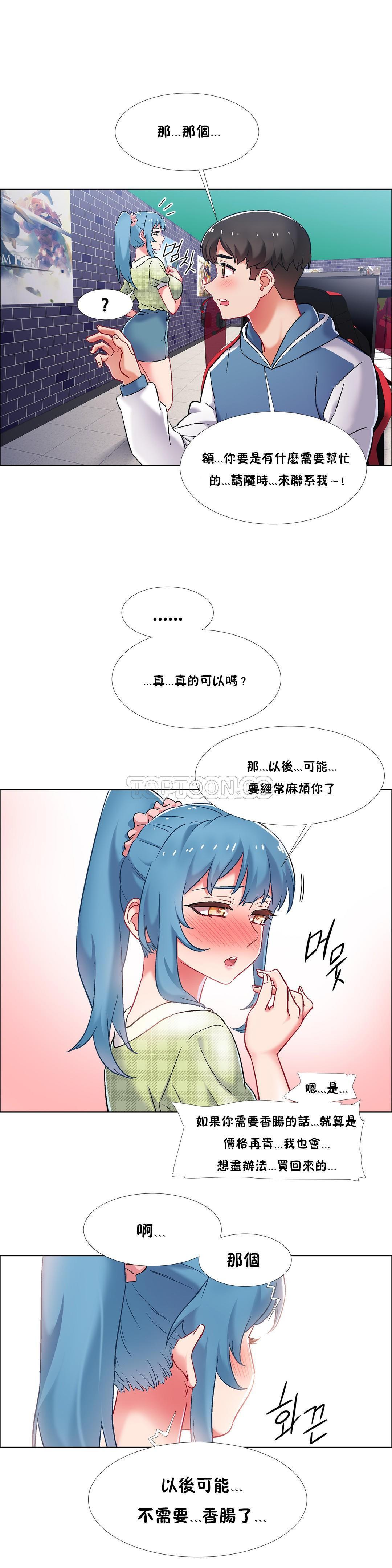 [Studio Wannabe] Rental Girls | 出租女郎 Ch. 33-58 [Chinese]  第二季 完结 97