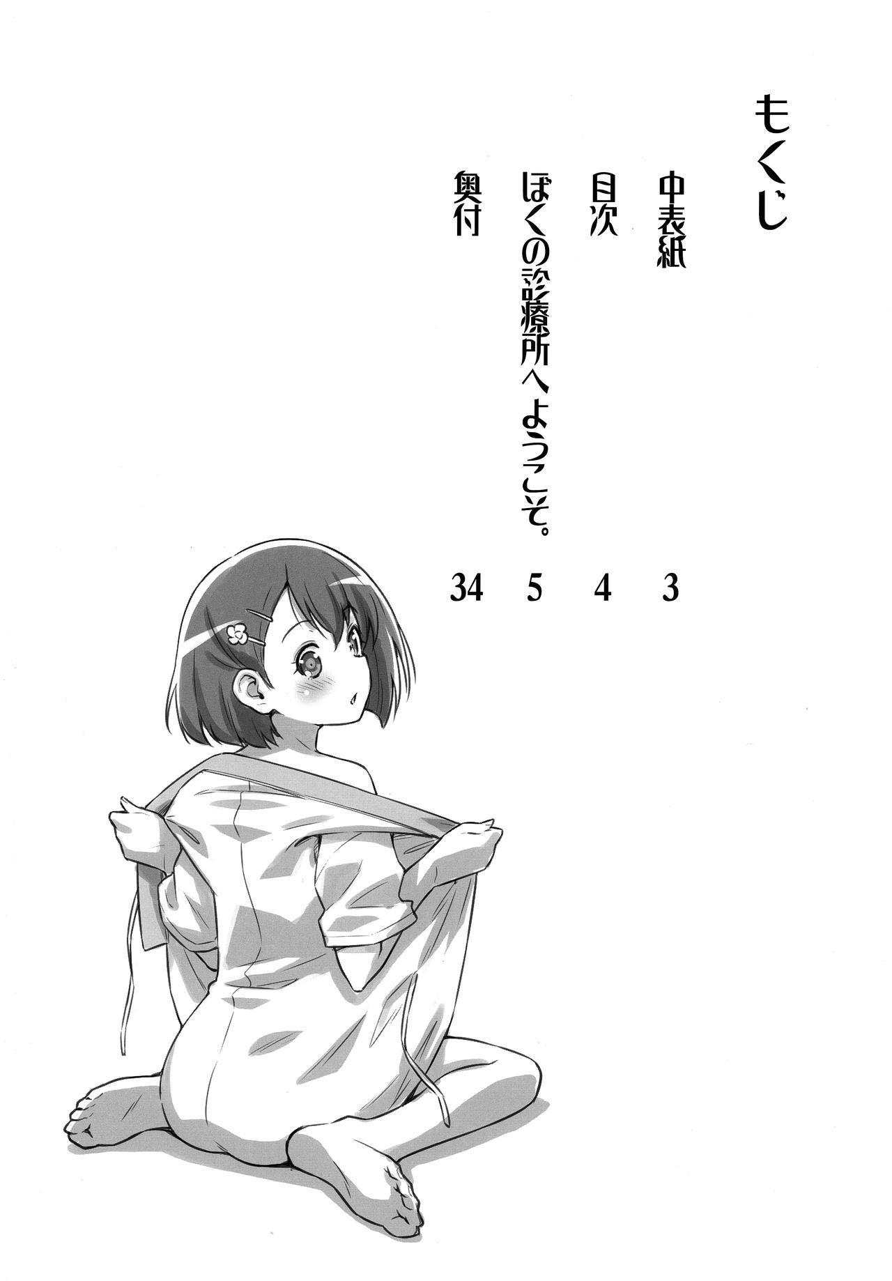 Boku no Shinryoujo e Youkoso. 2