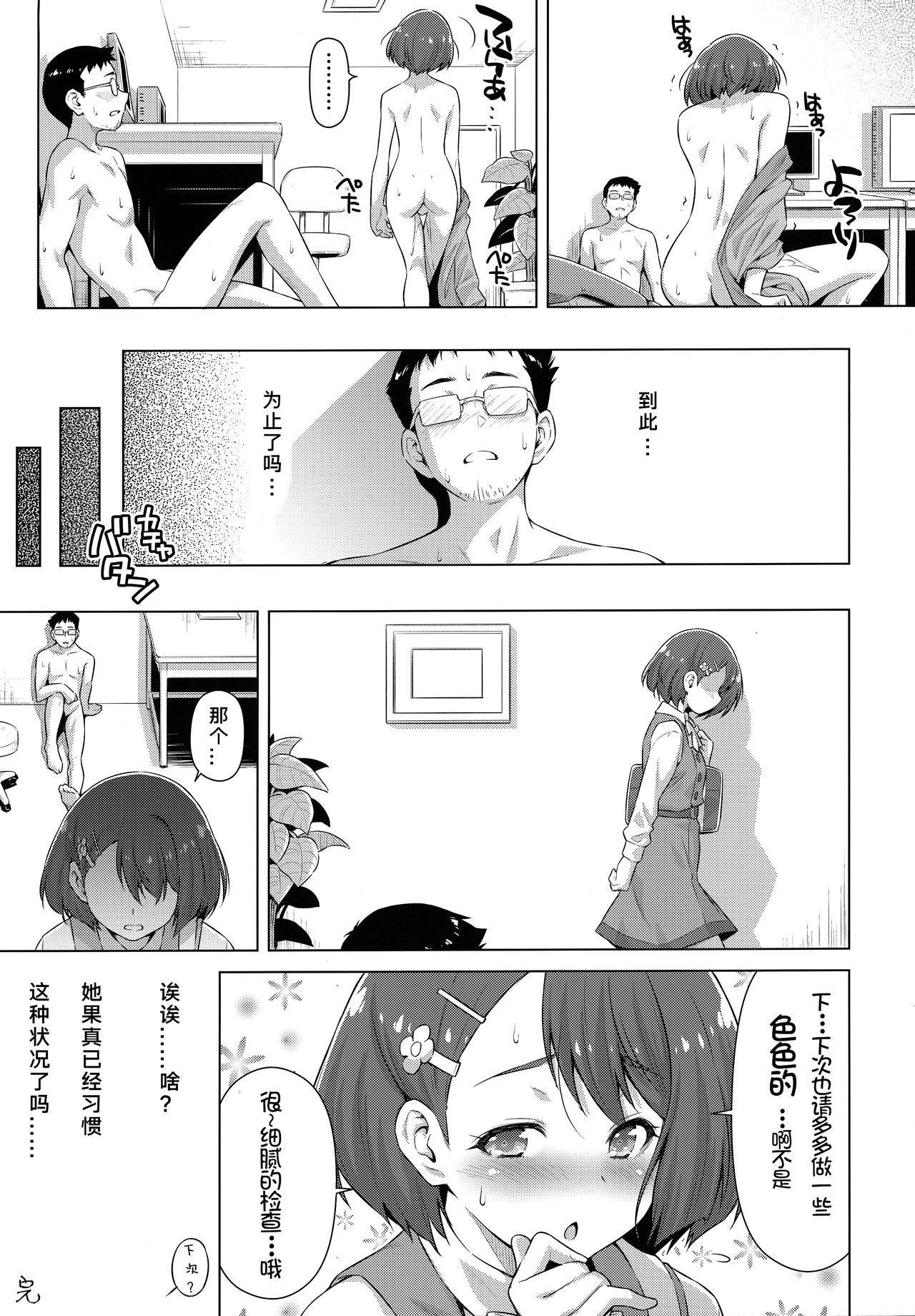 Boku no Shinryoujo e Youkoso. 31