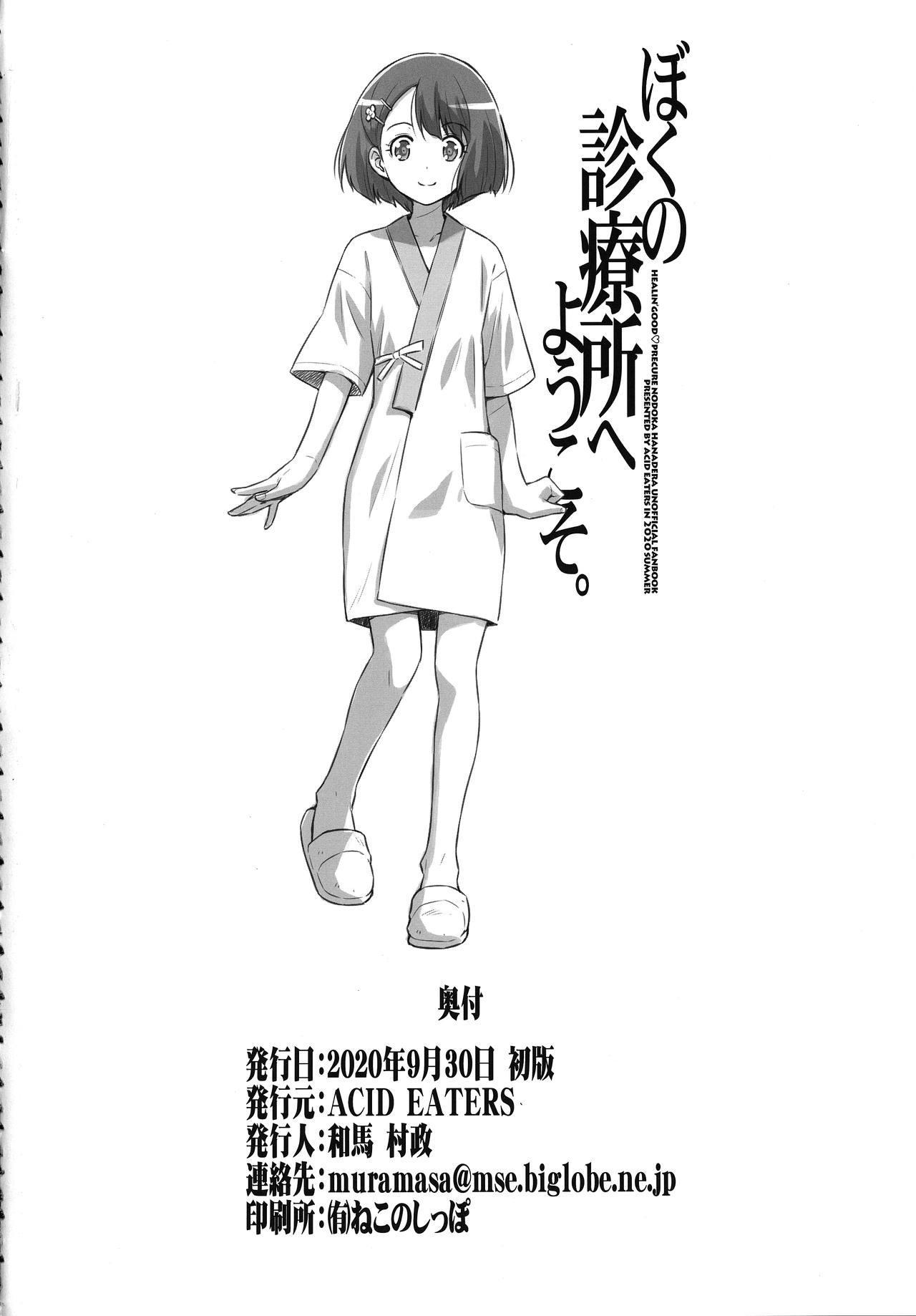 Boku no Shinryoujo e Youkoso. 32