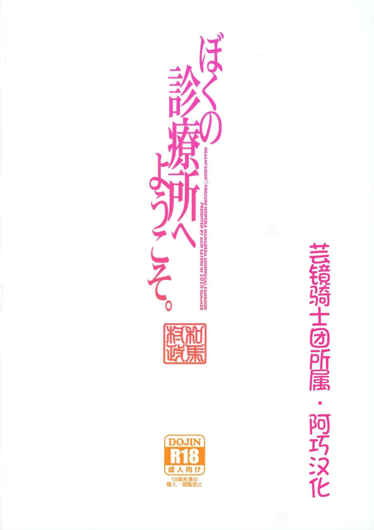 Boku no Shinryoujo e Youkoso. 34