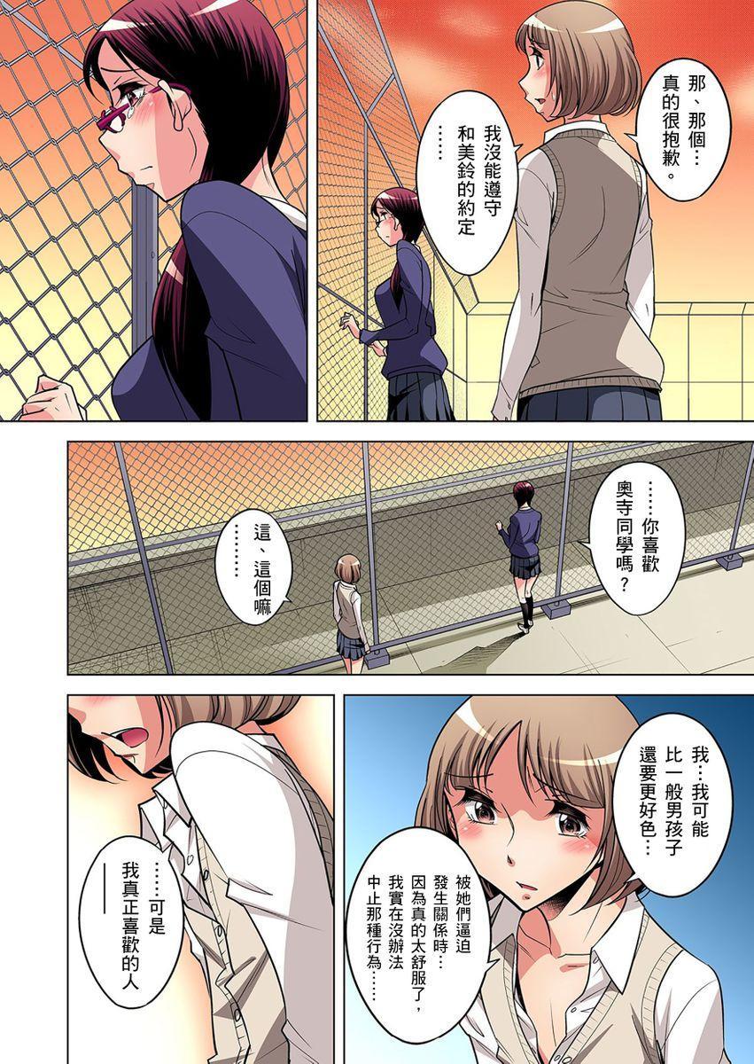 Zetsumetsu Kigu Danshi ~ Boku no Kokan ga Nerawareru Wake | 瀕臨絕種的男子~所有人都在覬覦我的小弟弟 Ch.1-25 208
