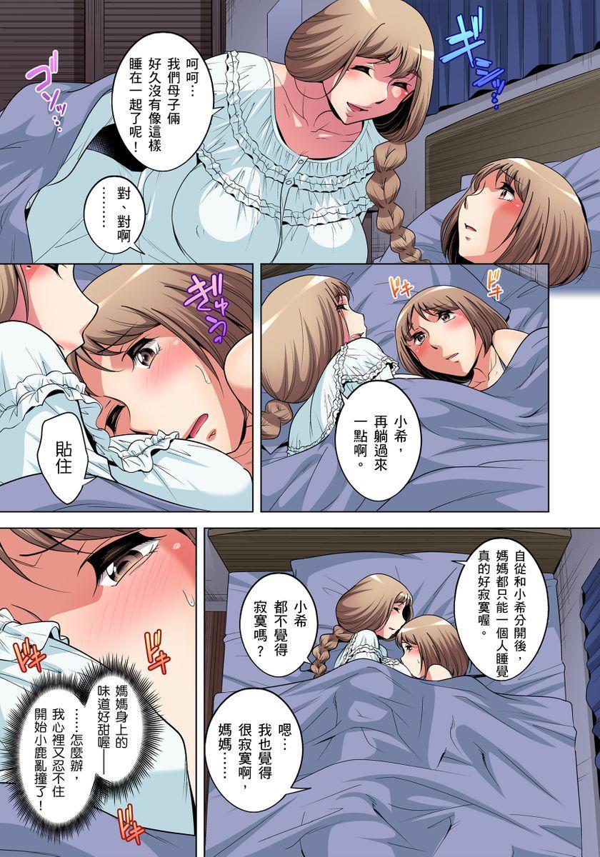 Zetsumetsu Kigu Danshi ~ Boku no Kokan ga Nerawareru Wake | 瀕臨絕種的男子~所有人都在覬覦我的小弟弟 Ch.1-25 386
