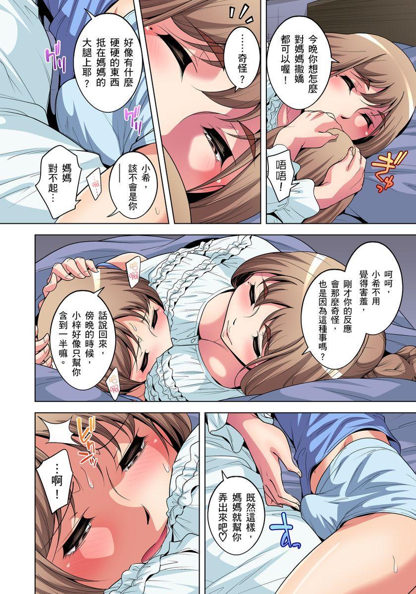Zetsumetsu Kigu Danshi ~ Boku no Kokan ga Nerawareru Wake | 瀕臨絕種的男子~所有人都在覬覦我的小弟弟 Ch.1-25 387