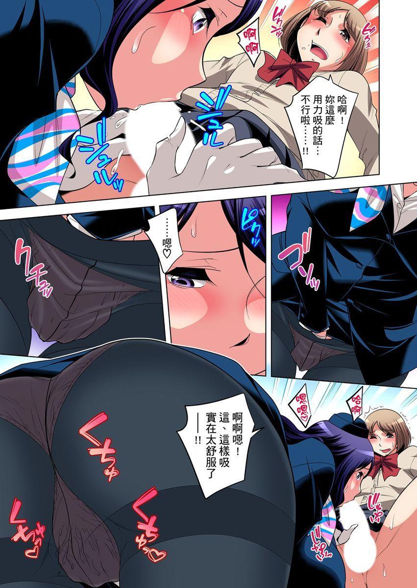 Zetsumetsu Kigu Danshi ~ Boku no Kokan ga Nerawareru Wake | 瀕臨絕種的男子~所有人都在覬覦我的小弟弟 Ch.1-25 540