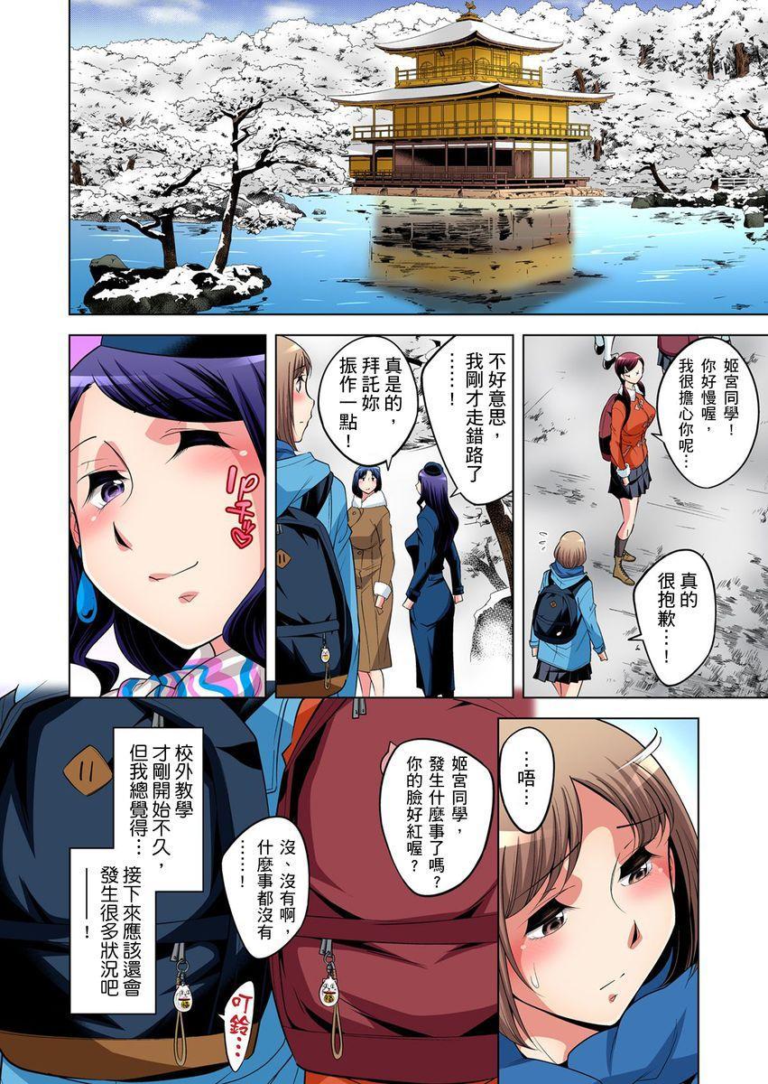 Zetsumetsu Kigu Danshi ~ Boku no Kokan ga Nerawareru Wake | 瀕臨絕種的男子~所有人都在覬覦我的小弟弟 Ch.1-25 549