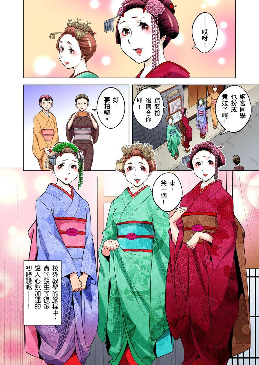 Zetsumetsu Kigu Danshi ~ Boku no Kokan ga Nerawareru Wake | 瀕臨絕種的男子~所有人都在覬覦我的小弟弟 Ch.1-25 574