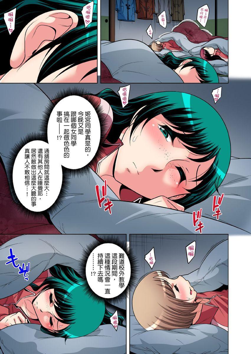 Zetsumetsu Kigu Danshi ~ Boku no Kokan ga Nerawareru Wake | 瀕臨絕種的男子~所有人都在覬覦我的小弟弟 Ch.1-25 603