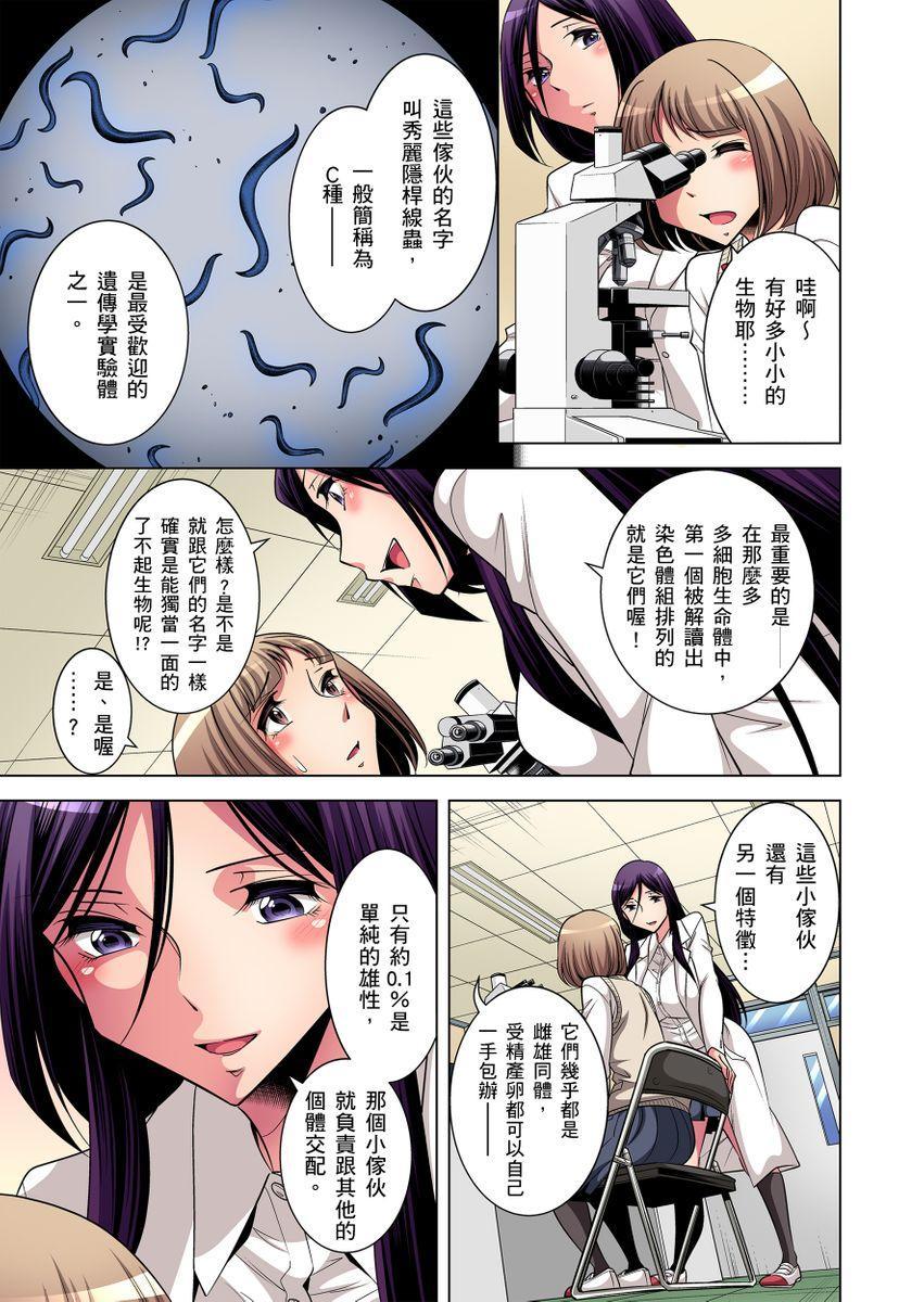 Zetsumetsu Kigu Danshi ~ Boku no Kokan ga Nerawareru Wake | 瀕臨絕種的男子~所有人都在覬覦我的小弟弟 Ch.1-25 86