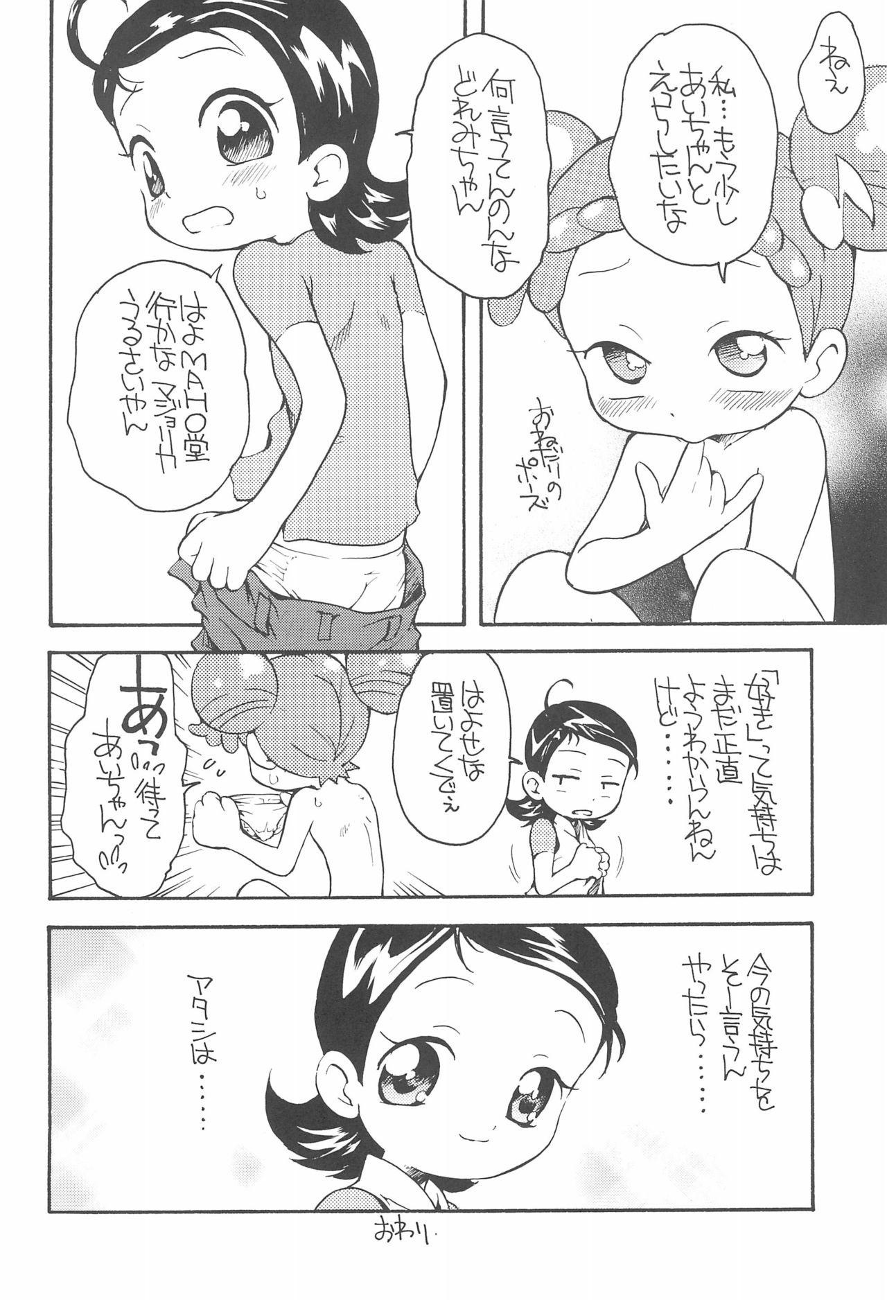 Motto Suki suki Aiko-chan 17
