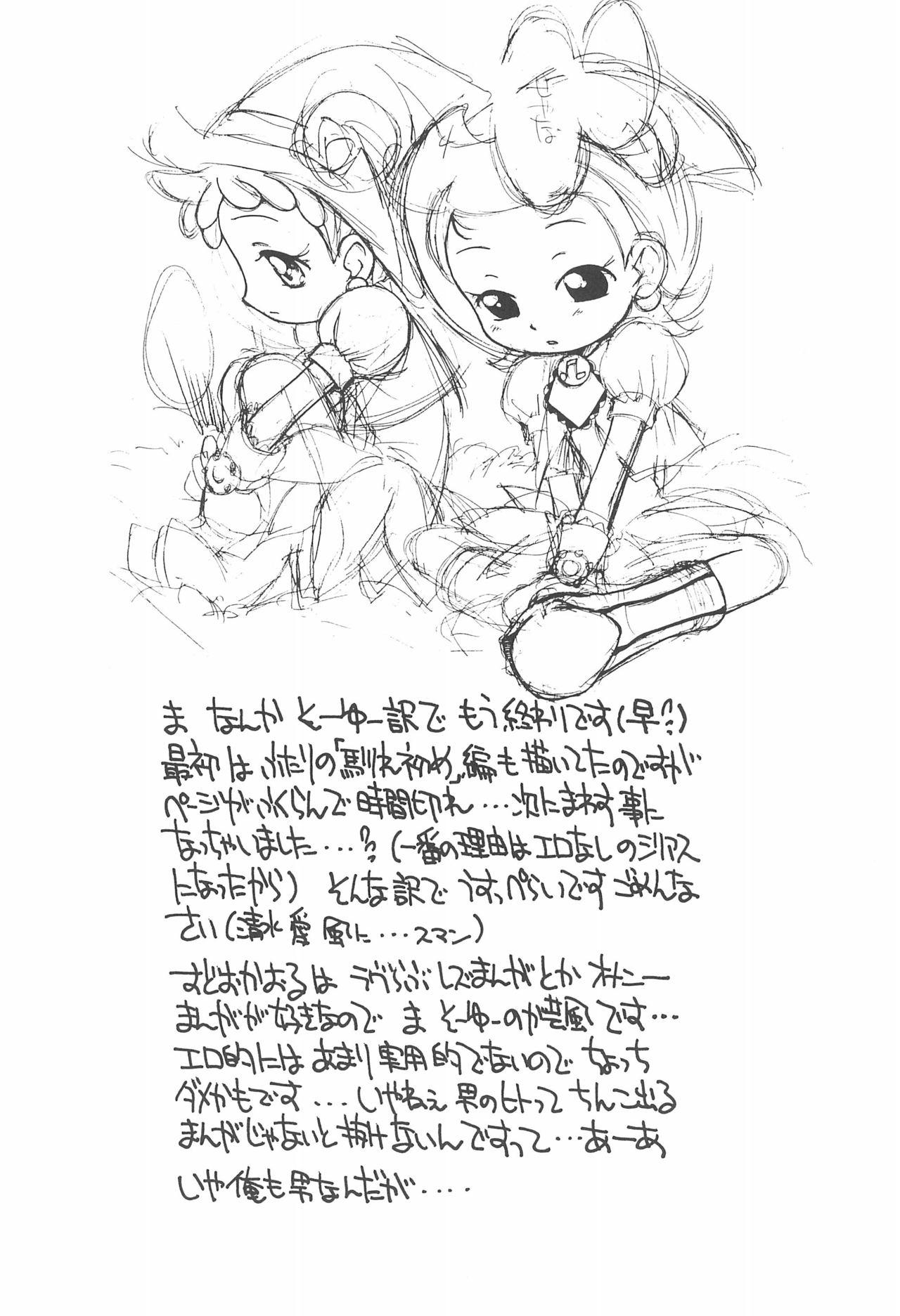 Motto Suki suki Aiko-chan 18