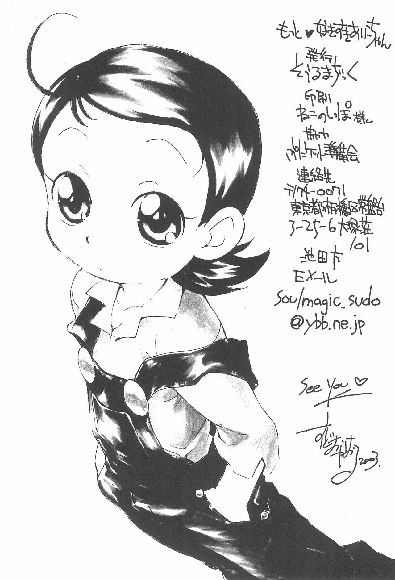 Motto Suki suki Aiko-chan 21