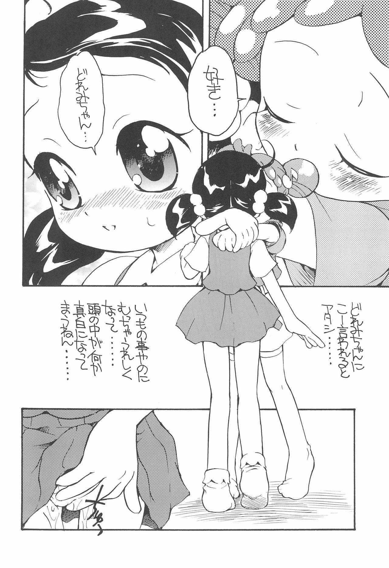Motto Suki suki Aiko-chan 7