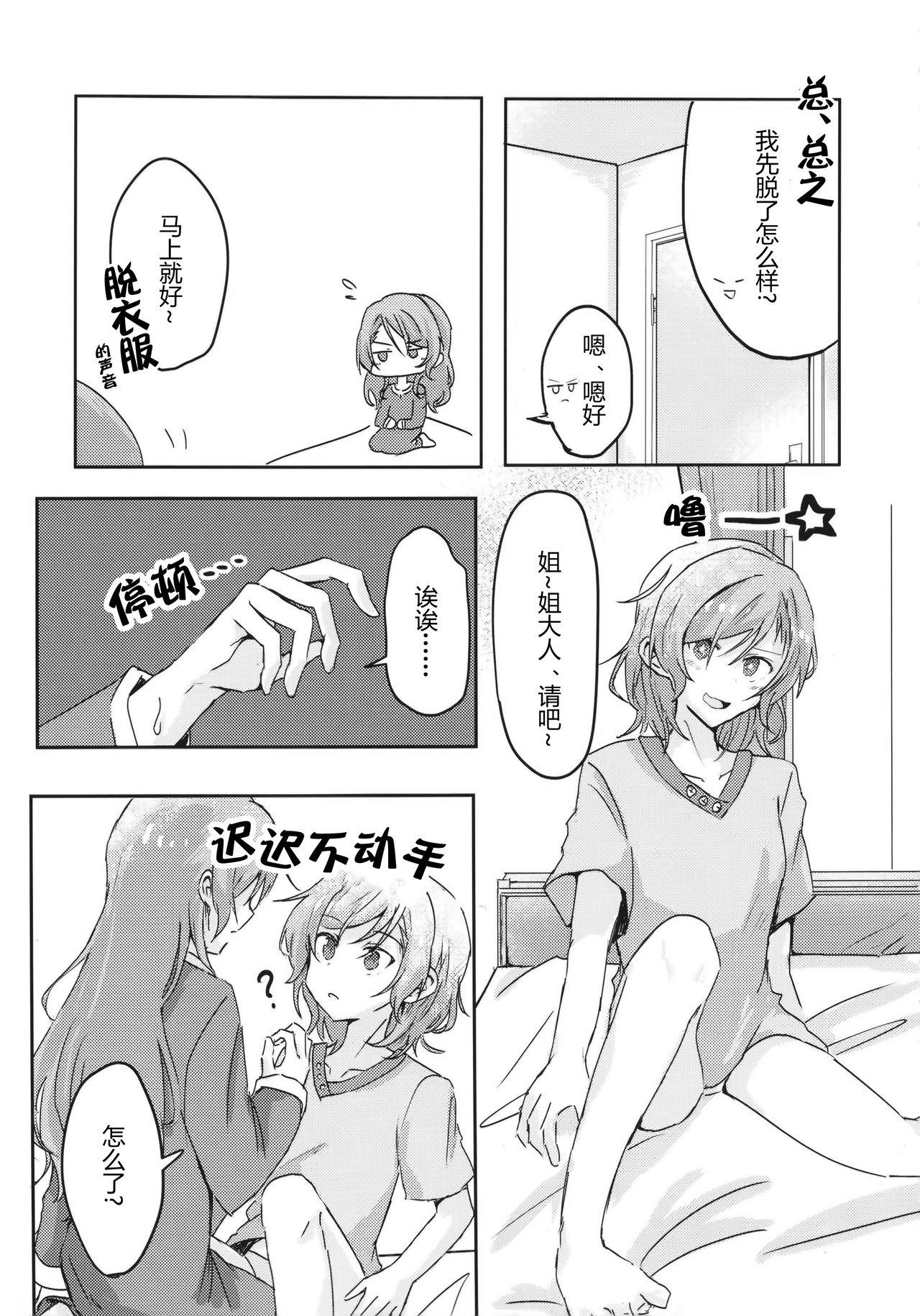 氷川姉妹18禁合同「今日は一緒に寝てもいい?」 10