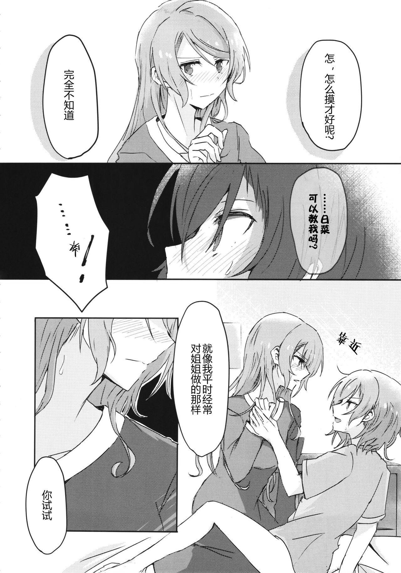 氷川姉妹18禁合同「今日は一緒に寝てもいい?」 11