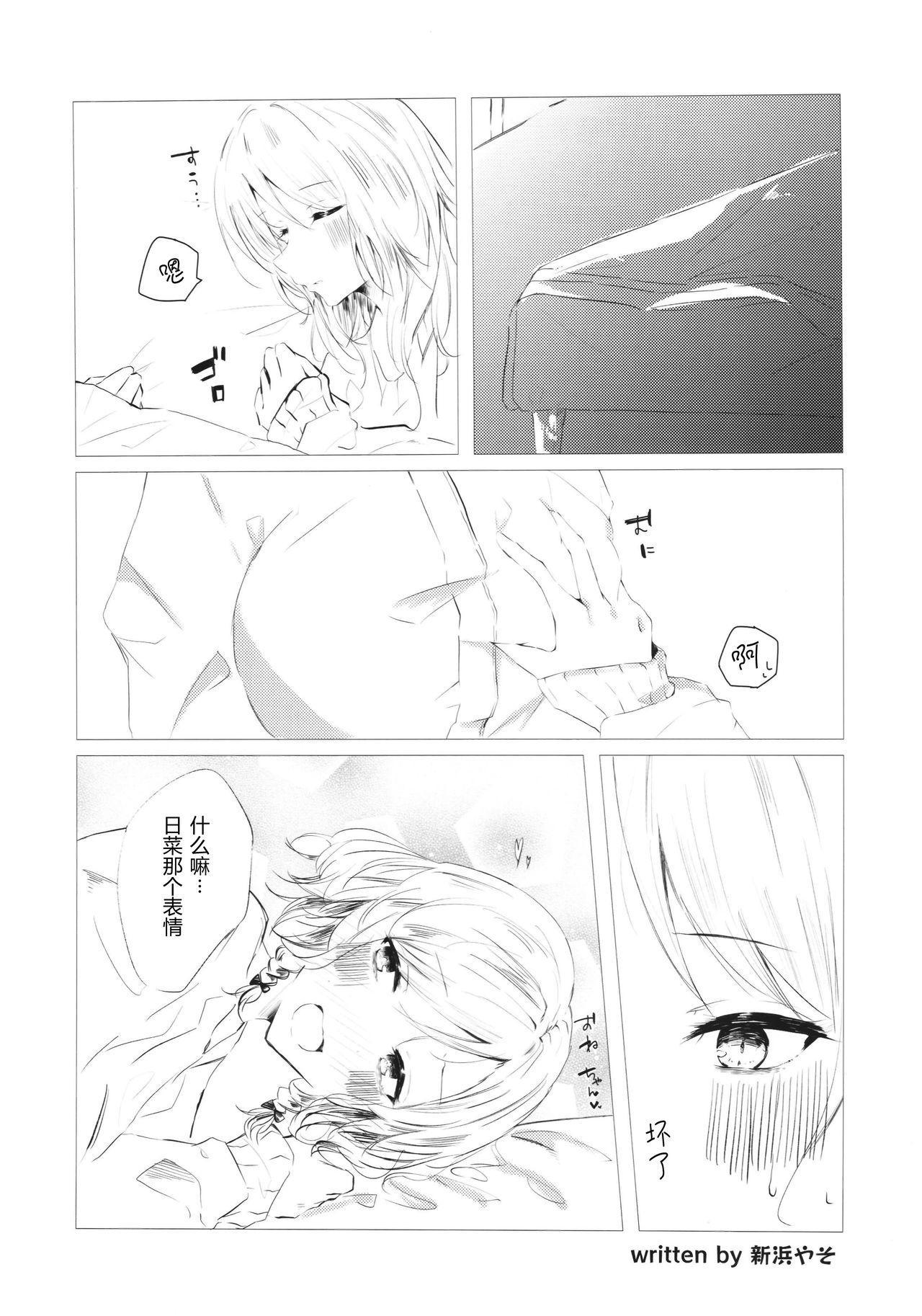氷川姉妹18禁合同「今日は一緒に寝てもいい?」 29