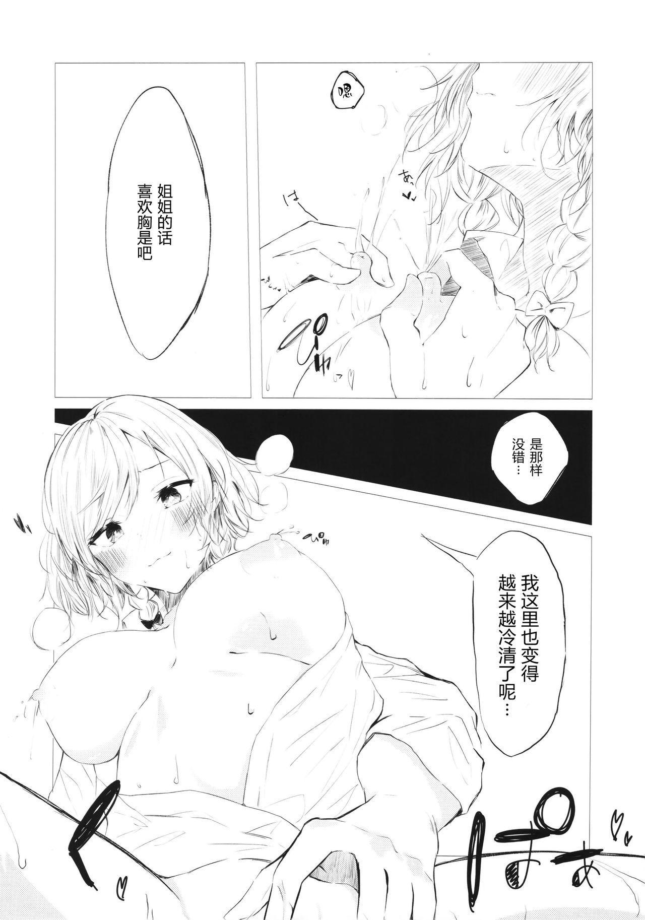 氷川姉妹18禁合同「今日は一緒に寝てもいい?」 31