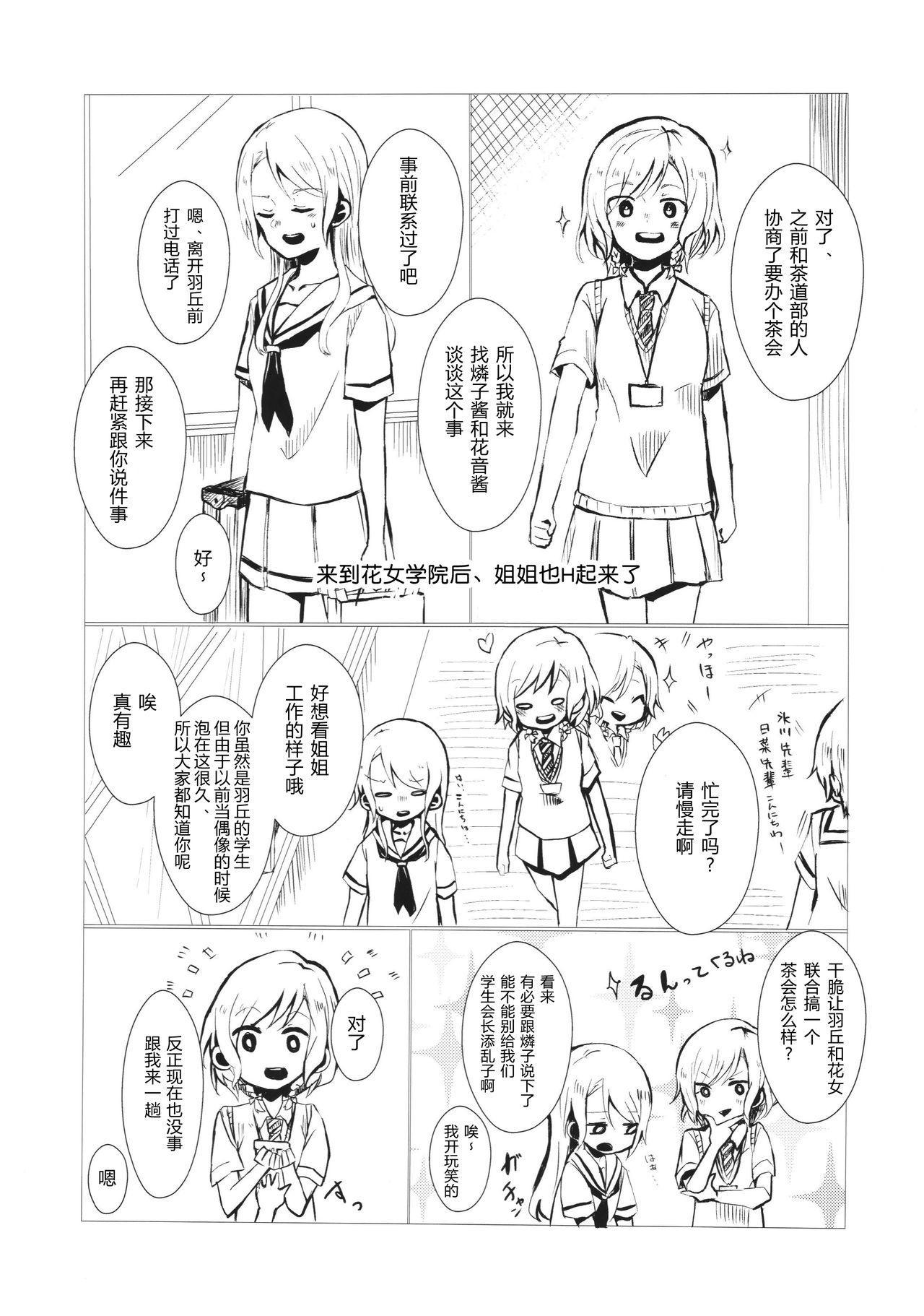 氷川姉妹18禁合同「今日は一緒に寝てもいい?」 35