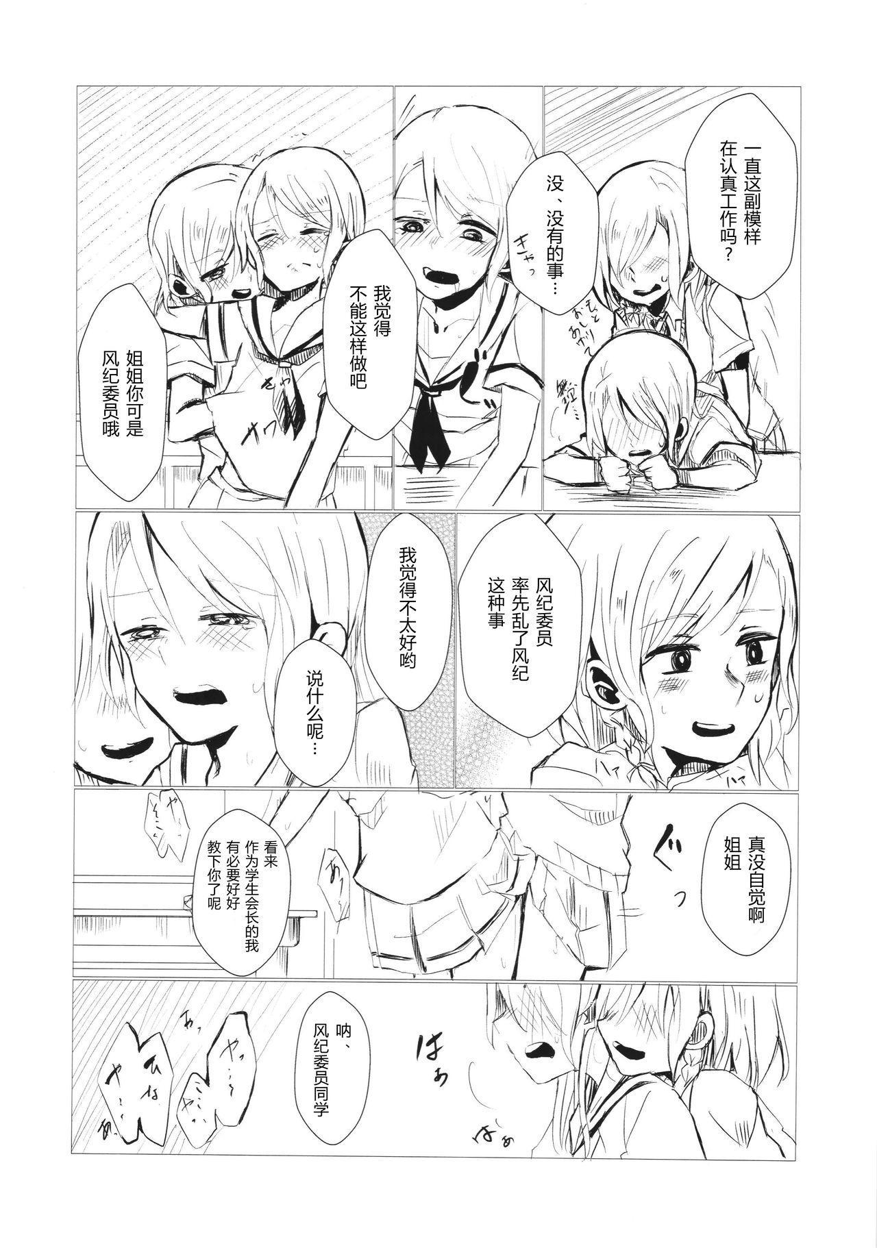 氷川姉妹18禁合同「今日は一緒に寝てもいい?」 37
