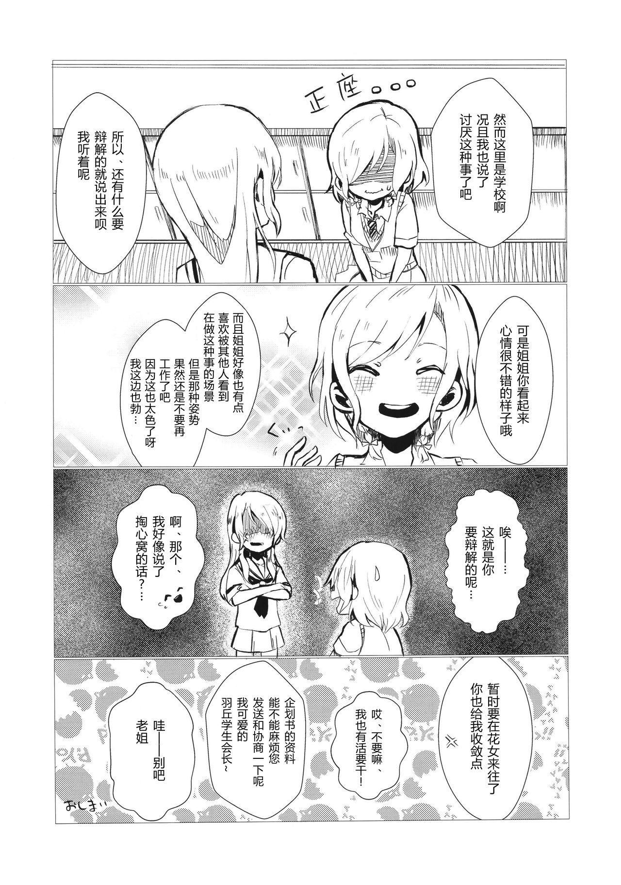 氷川姉妹18禁合同「今日は一緒に寝てもいい?」 38