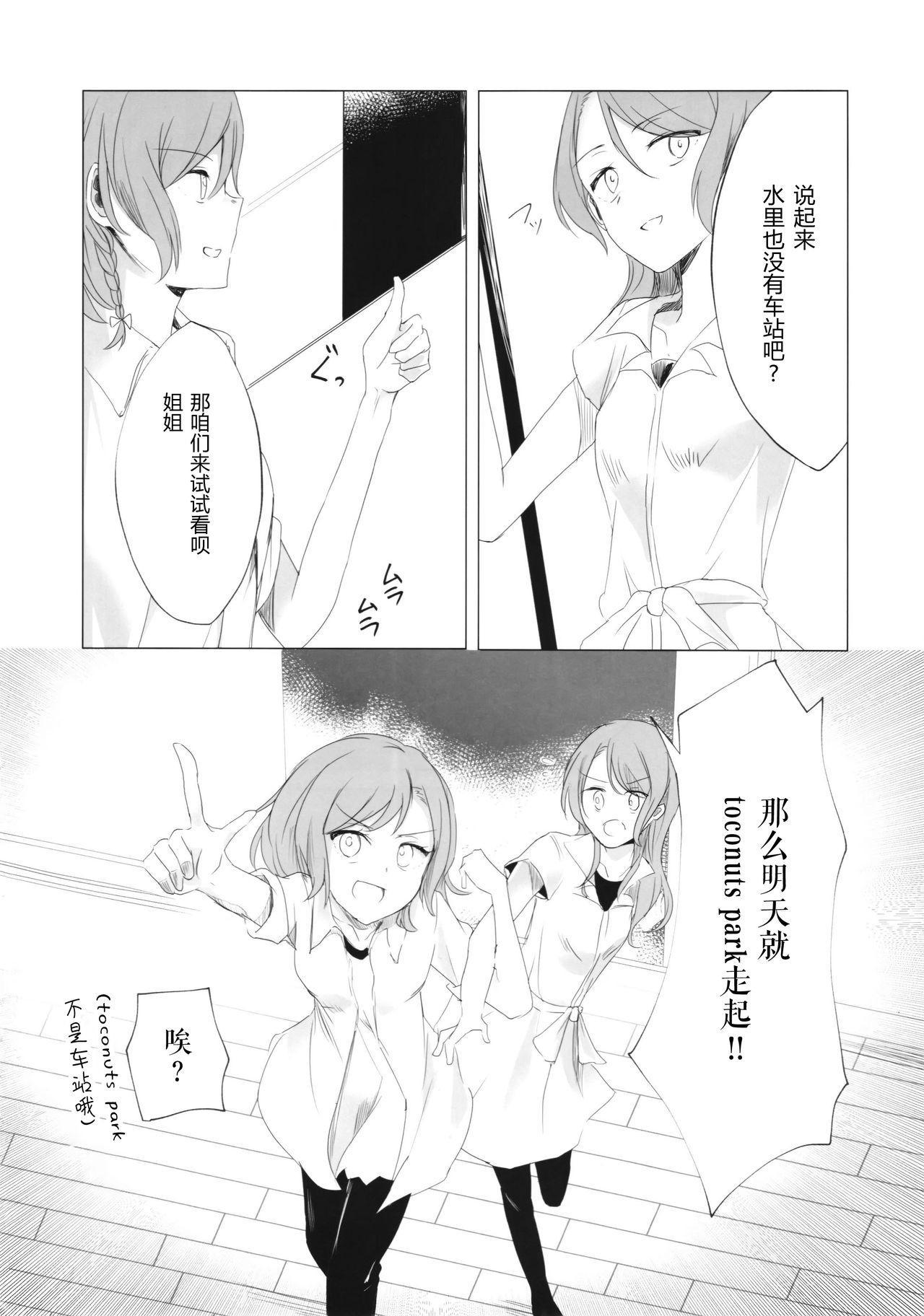 氷川姉妹18禁合同「今日は一緒に寝てもいい?」 41