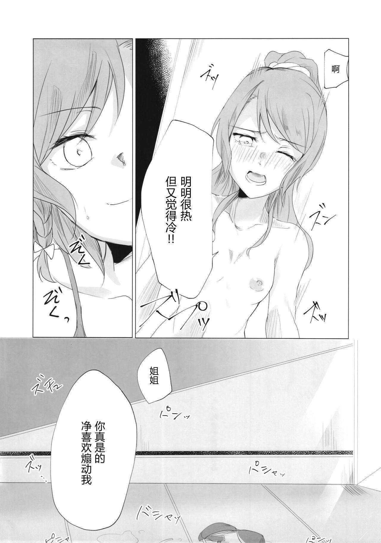 氷川姉妹18禁合同「今日は一緒に寝てもいい?」 45