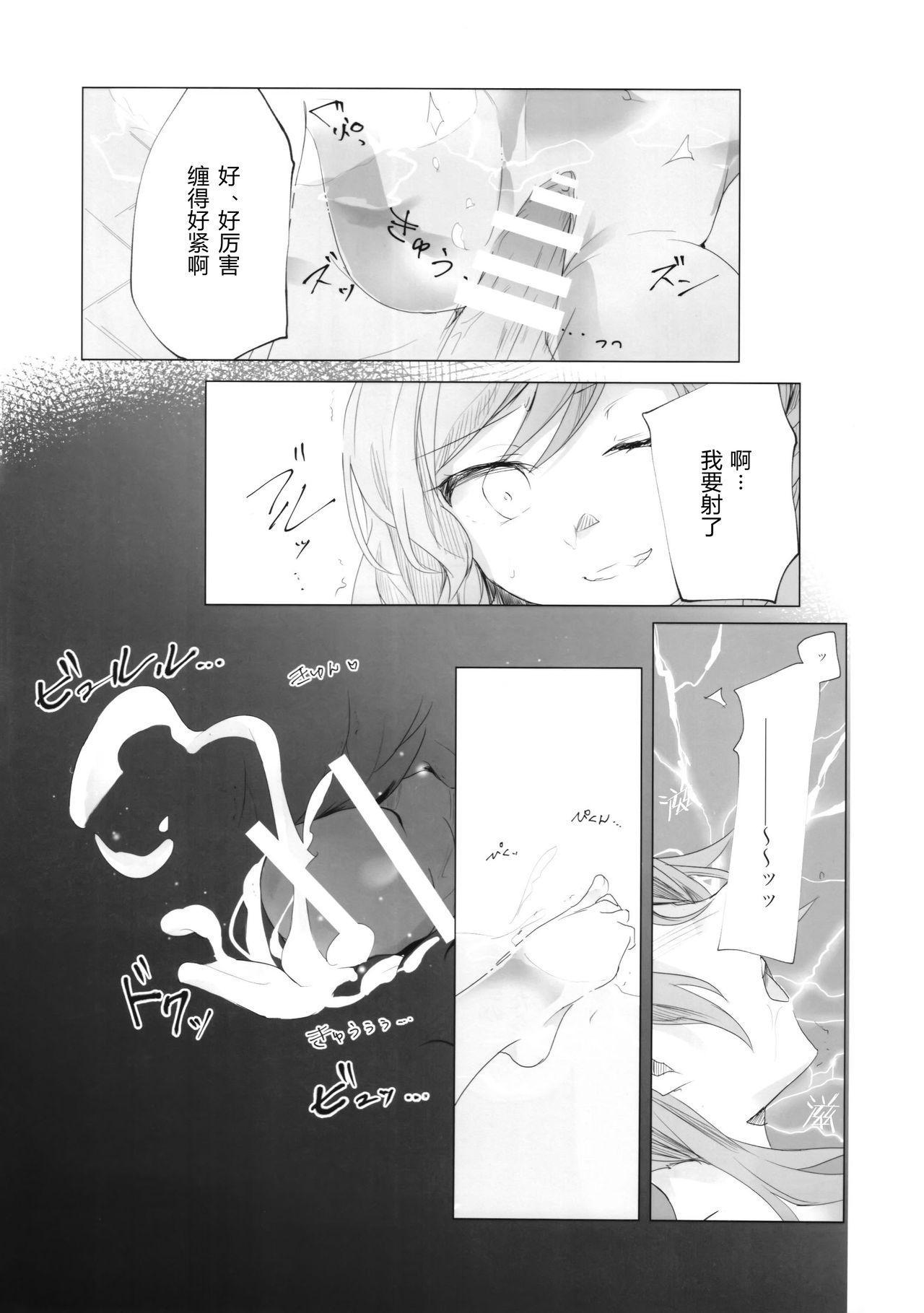 氷川姉妹18禁合同「今日は一緒に寝てもいい?」 47