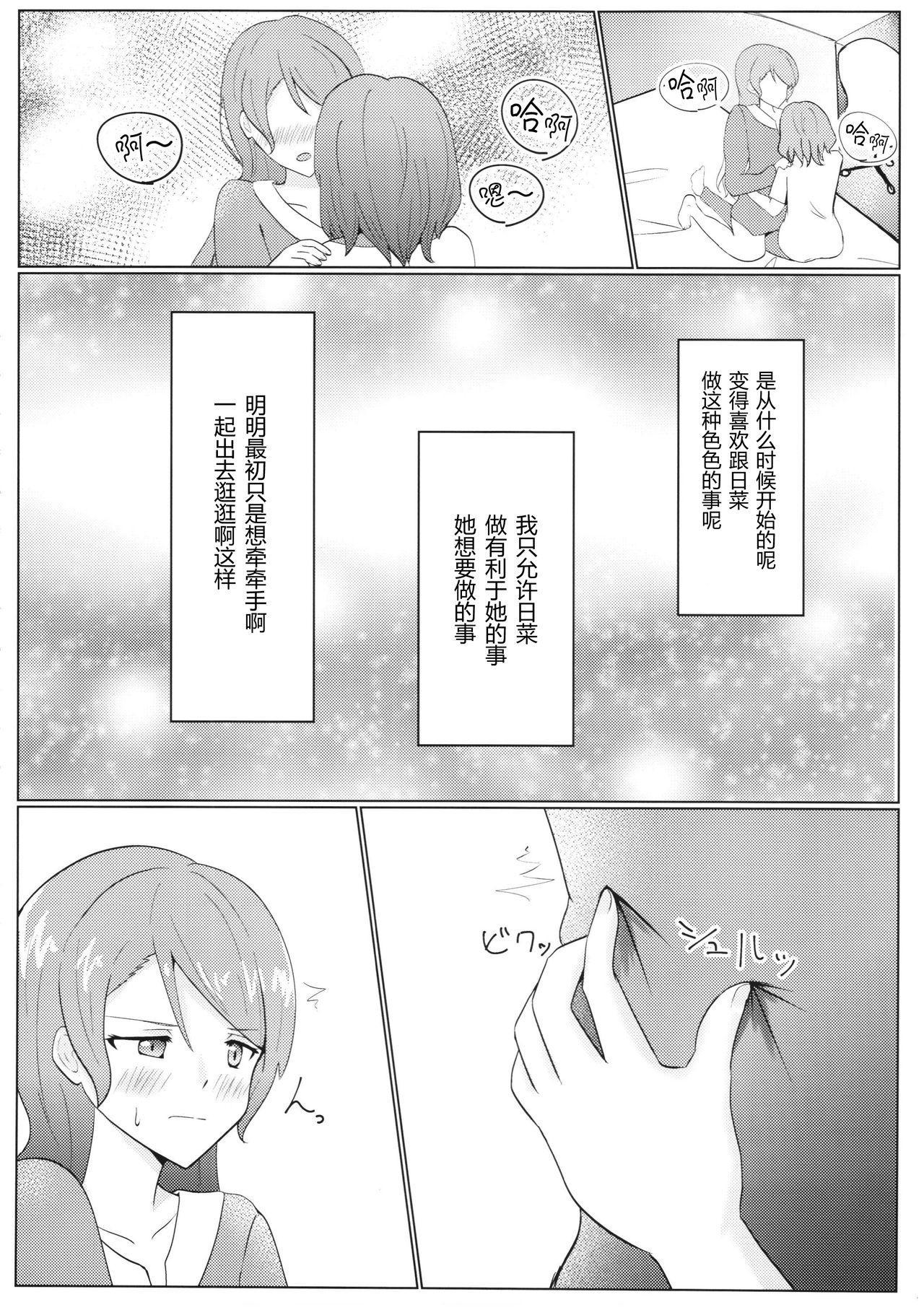 氷川姉妹18禁合同「今日は一緒に寝てもいい?」 51