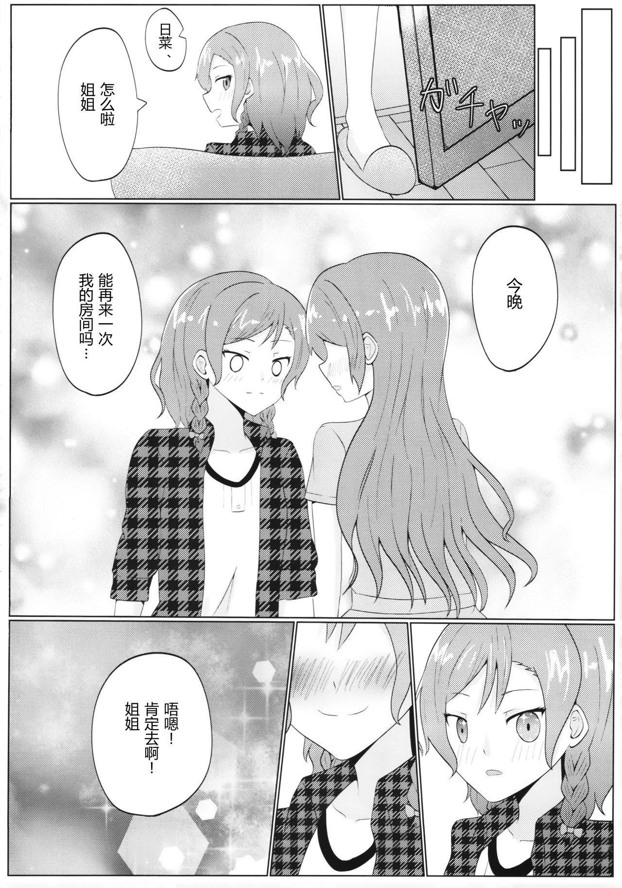氷川姉妹18禁合同「今日は一緒に寝てもいい?」 59