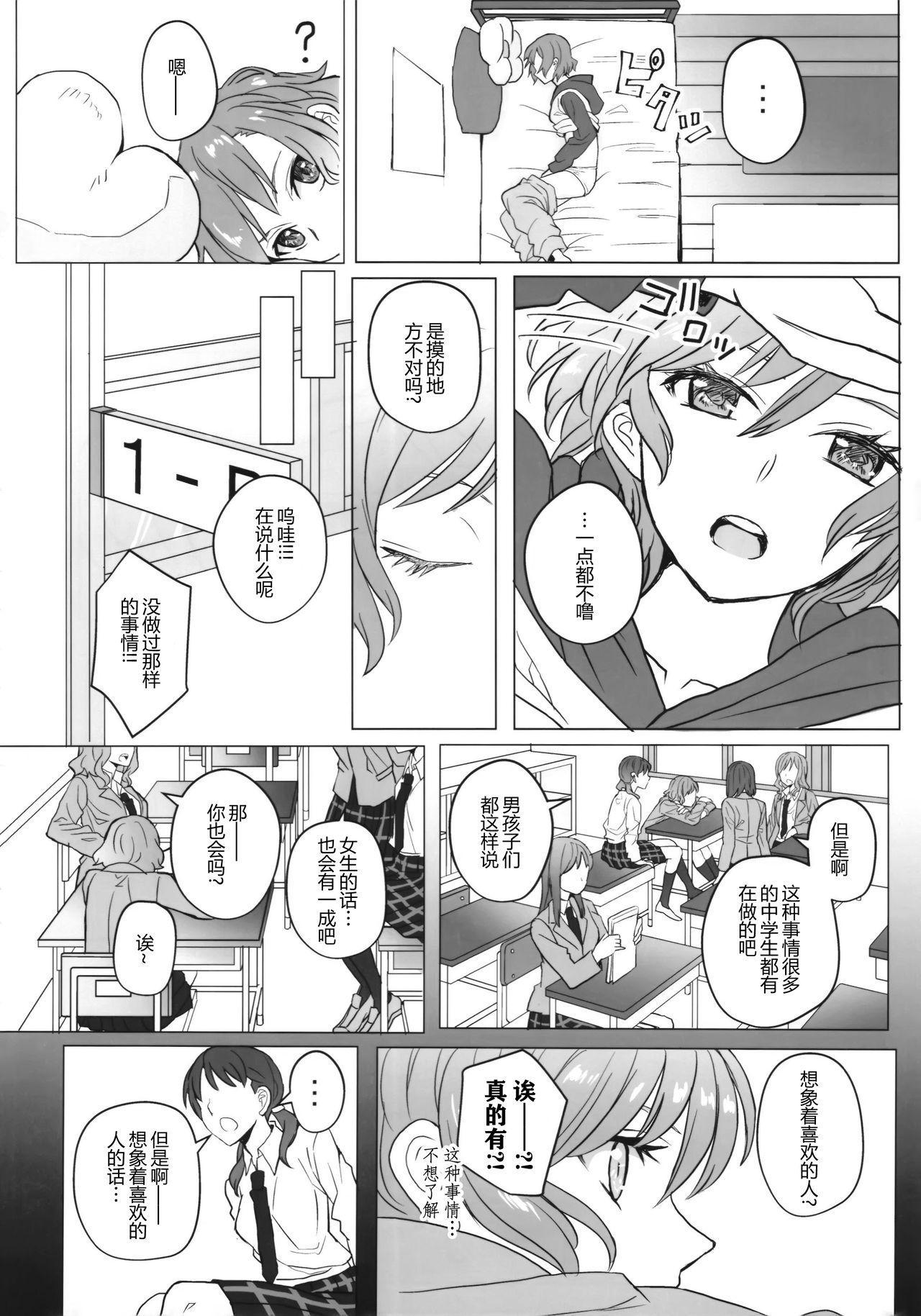 氷川姉妹18禁合同「今日は一緒に寝てもいい?」 75