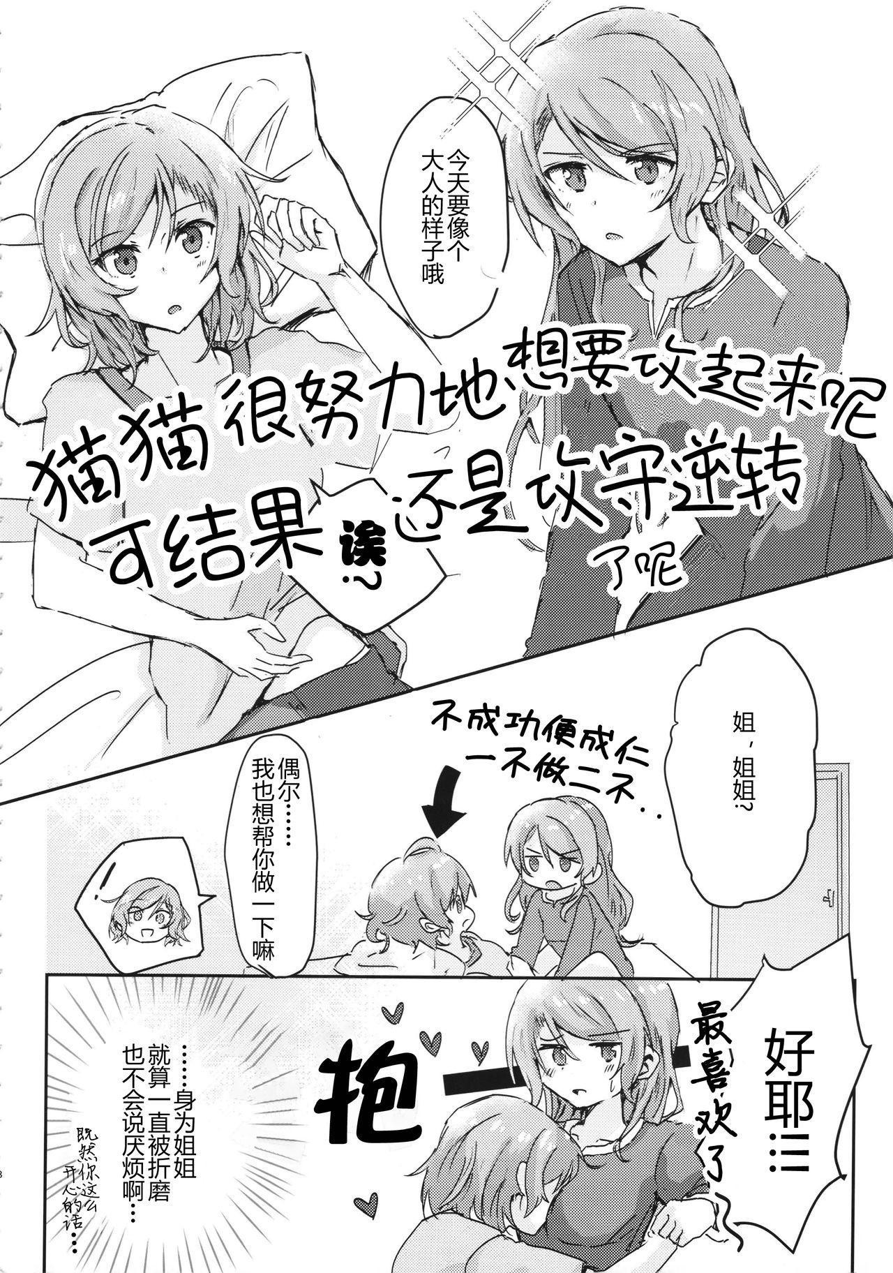 氷川姉妹18禁合同「今日は一緒に寝てもいい?」 7