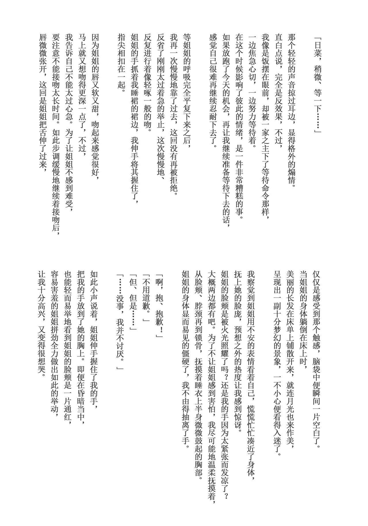 氷川姉妹18禁合同「今日は一緒に寝てもいい?」 86