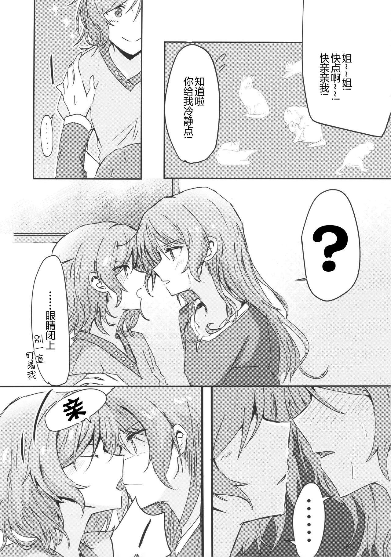 氷川姉妹18禁合同「今日は一緒に寝てもいい?」 8