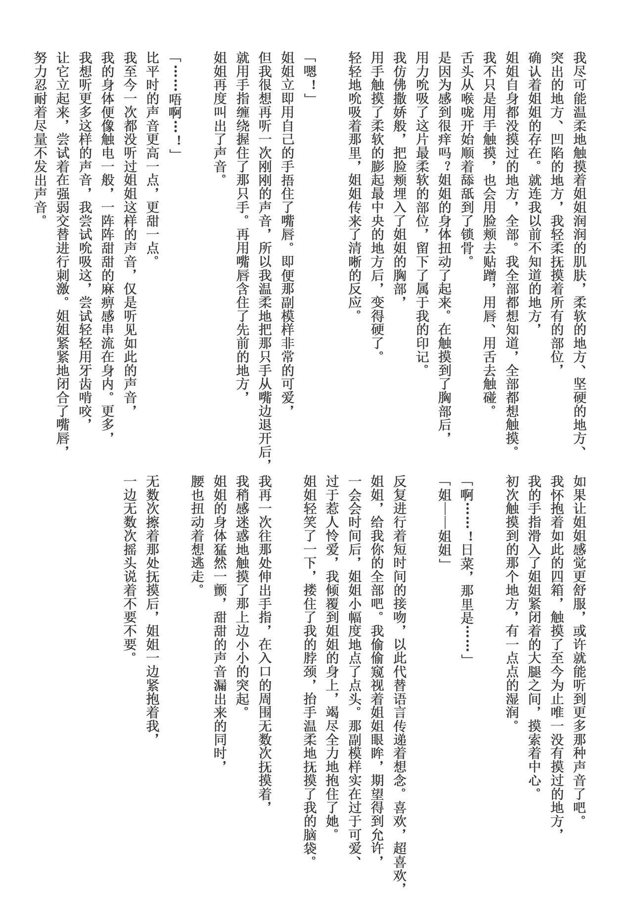 氷川姉妹18禁合同「今日は一緒に寝てもいい?」 89