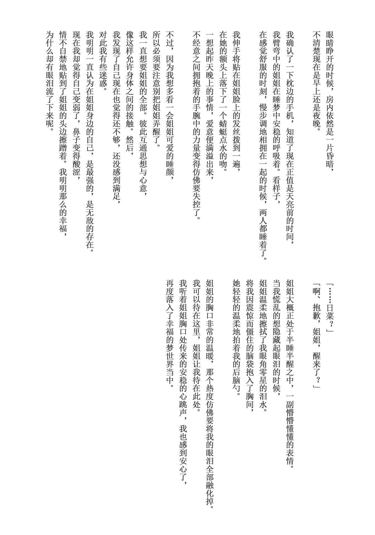 氷川姉妹18禁合同「今日は一緒に寝てもいい?」 91