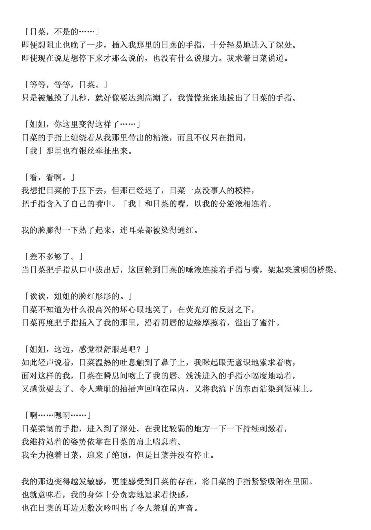 氷川姉妹18禁合同「今日は一緒に寝てもいい?」 97