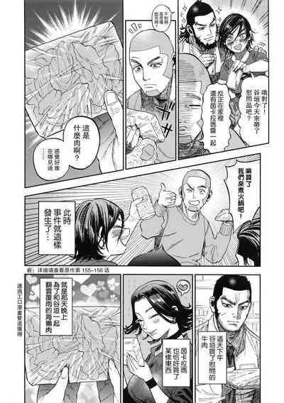 Sugimoto-san to Rakko Nabe Shiyou. 5