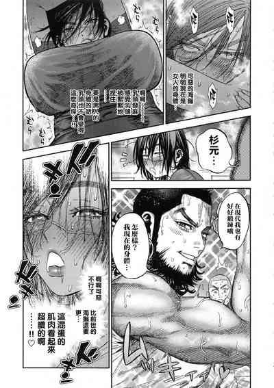 Sugimoto-san to Rakko Nabe Shiyou. 8